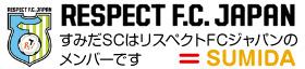 すみだSCはリスペクトFCジャパンのメンバーです