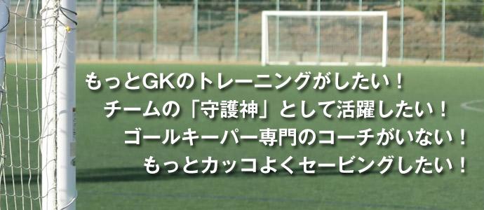 もっとGKのトレーニングがしたい!
